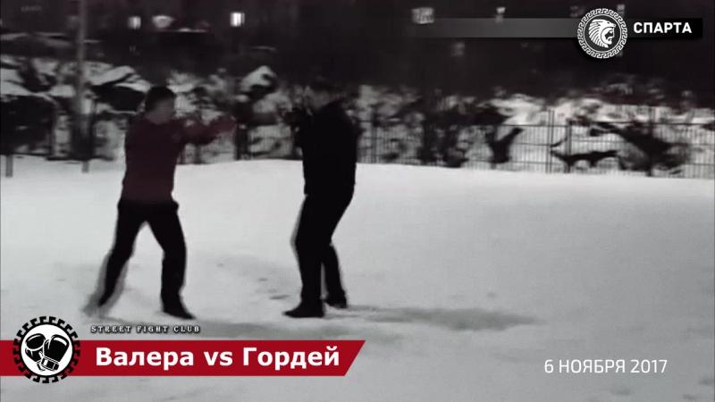 СПАРТА | Street Fight Club -Валера vs Гордей (6 ноября 2017)