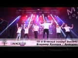 15-й Отчетный концерт Dance4U Владимир Кузнецов Брейкданс