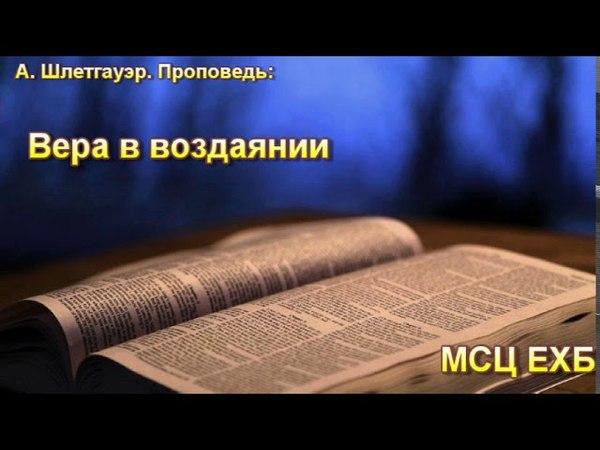 А. Шлетгауэр. Вера в воздаянии. МСЦ ЕХБ.