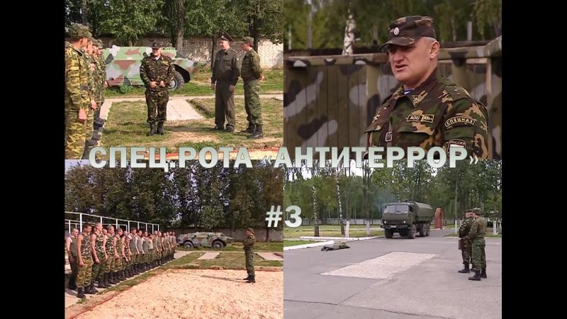 Спец.рота «Антитеррор» 3
