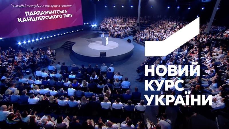 Програмний виступ Юлії Тимошенко на Форумі Новий курс України