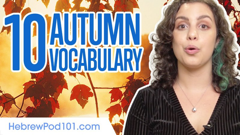 21. Learn the Top 10 Autumn Words in Hebrew!