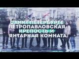 ВЛОГ #3САНКТ-ПЕТЕРБУРГЕПЕТРОПАВЛОВСКАЯ КРЕПОСТЬЯНТАРНАЯ КОМНАТА!!!