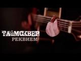 ТАйМСКВЕР - Реквием (акустическое видео)