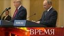 В Хельсинки состоялись первые полномасштабные переговоры Владимира Путина и Дональда Трампа.