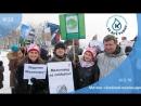 4.02.2018 на пл. Ленина состоялся общегородской митинг в защиту парков, скверов и лесов Петербурга и ЛО.