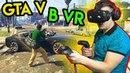 GTA V в VR   HTC Vive   Глюк и глюки в GTA 5