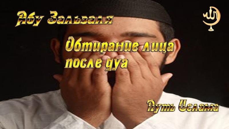 Абу Зальзаля Обтирание лица после дуа