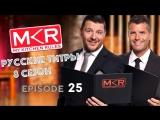 MKR2017-S08E25-RUS-sub