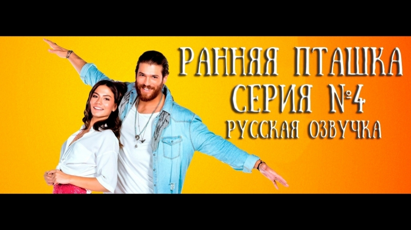 Ранняя Пташка 4 Серия Русская Озвучка