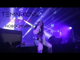 Шоу TEMNIKOVA TOUR 17/18 в Новосибирске - Елена Темникова