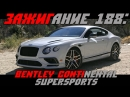 Ignition Зажигание 188 Bentley Continental Supersports Сохранили ли парни из Крю лучшее напоследок BMIRussian