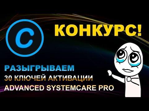 Advanced SystemCare 11 ключ активации Как получить [КОНКУРС]