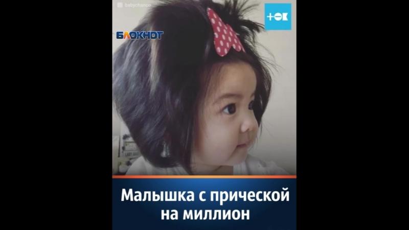 Этой маленькой малютке всего полгода но ее волосам позавидует любая модель