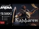 Total War Arena Стрим