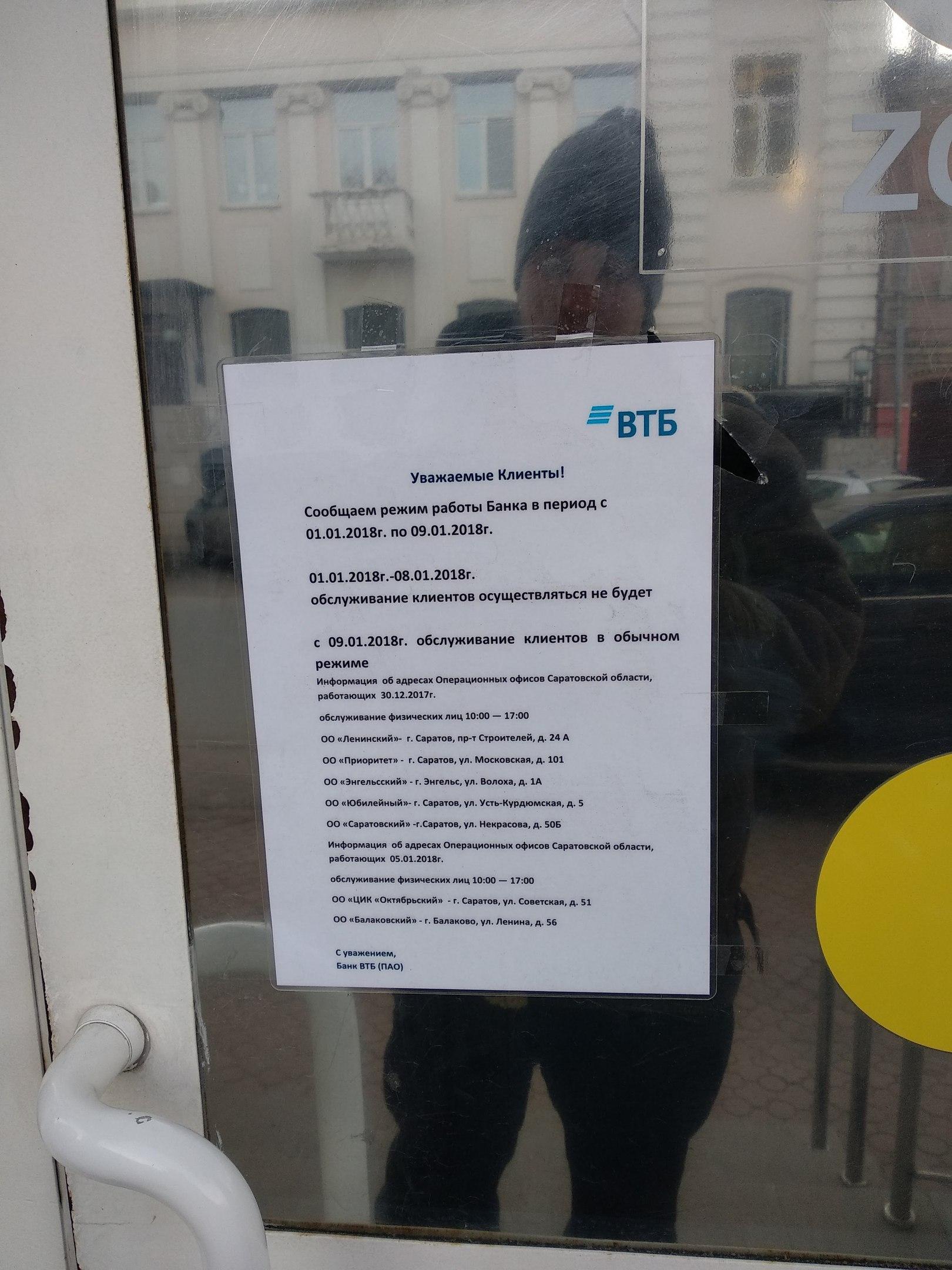 Отделения банка «Агророс» Саратов - удобный поиск филиалов по карте города, адреса и контактные телефоны, ближайшее метро, режим работы.