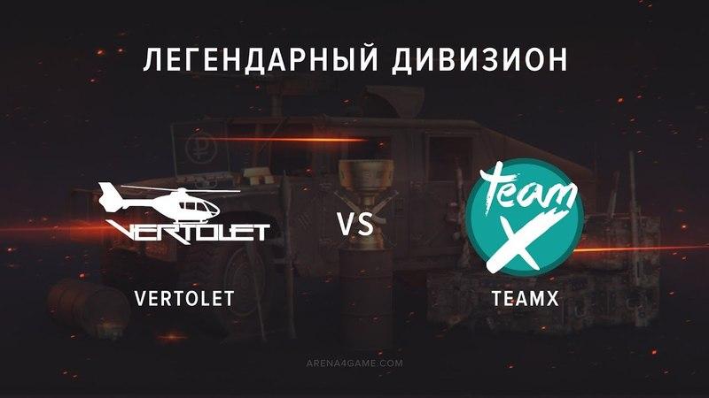 TeamX vs VERTOLEТ @ub Легендарный дивизион VIII сезон Арена4game