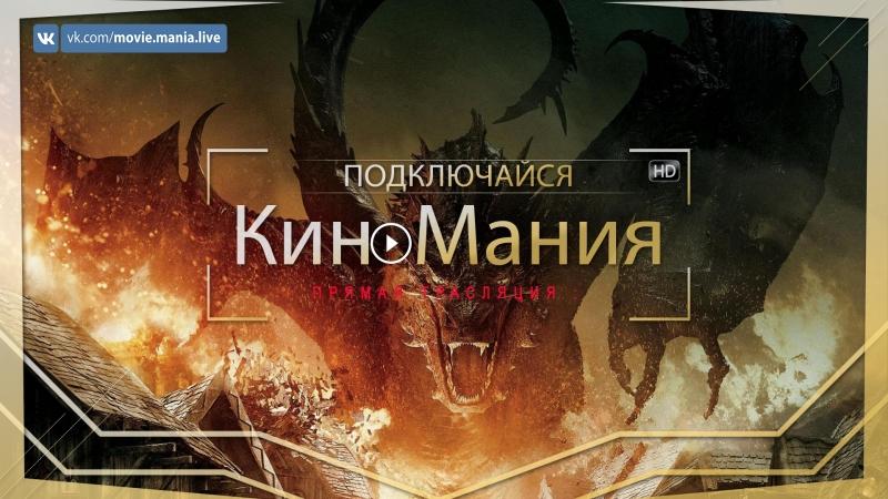 🔴Кино▶Мания HD/:Пустошь Смауга/Жанр:Фентези:/(2012)Extended Cut