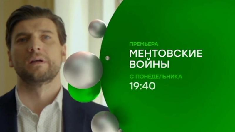 Ментовские войны-11 (2017) СКОРО. ❗Премьера❗