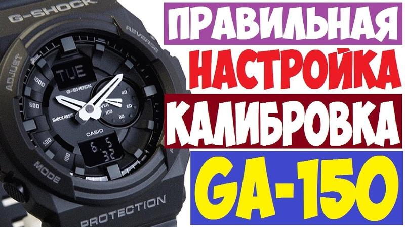 Casio G-Shock GA-150 инструкция модуль 5255 по настройке и калибровке часов