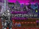 Город пришельцев для Героев 3? (Heroes III Covenant Town)