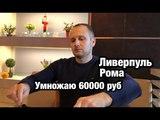 Ставка 60000 рублей и прогноз на матч Ливерпуль - Рома.
