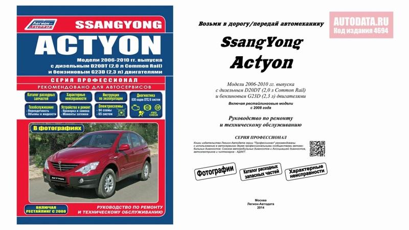 Руководство по ремонту SsangYong Actyon 2006-2010, рестайлинг с 2008 бензин, дизель