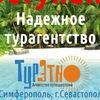 """Агентство путешествий """"Тур Этно"""""""