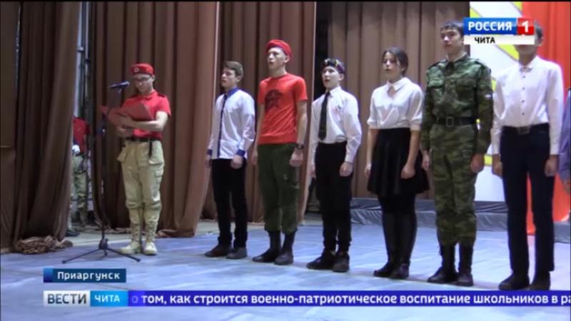 13 12 2017 Вести Чита Первый организационный слёт Юнармии прошёл в Приаргунском районе Забайкальского края