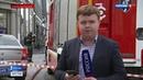 Вести Москва Пожар на Большой Дмитровке вспыхнула кровля Дома педагогической книги