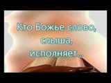 Кто Божье слово слыша исполняет - Песня Вера