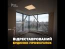 Ремонт Будинку профспілок