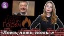 Как Порошенко 4 года вешает нам лапшу на уши 15 ГорячО с Олесей Медведевой