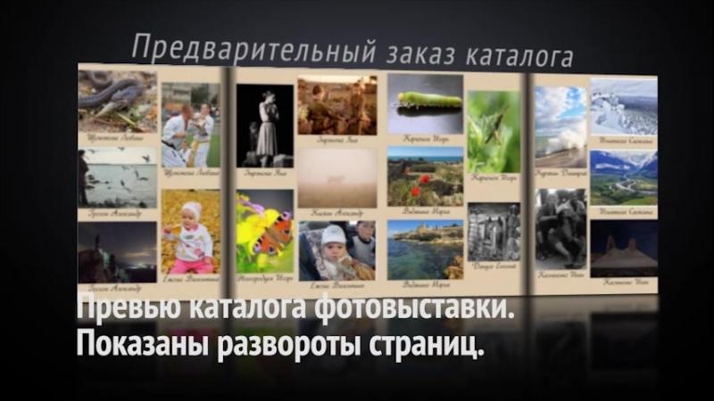 Первью каталога фоторабот выставки Поймай момент