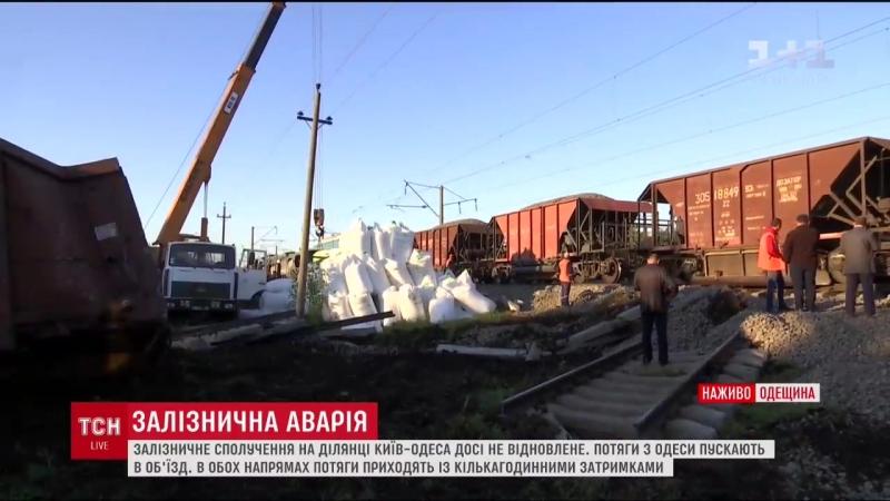 Аварія на залізниці: сполучення між Києвом та Одесою