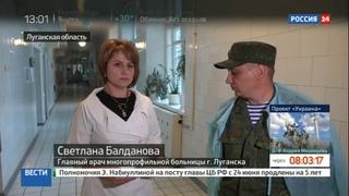 Новости на Россия 24 • Режим тишины в Донбассе снова нарушен