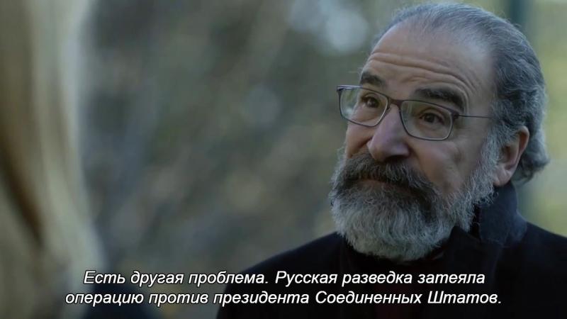 Родина | Homeland | 7 сезон | 6 серия | Промо | Русские субтитры [HD]
