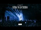 Ольга Бузова Уфа 27.05.18 by Lenar Abdrakhmanov