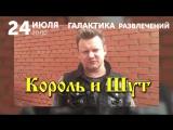 Приглашение на концерт в Челябинске