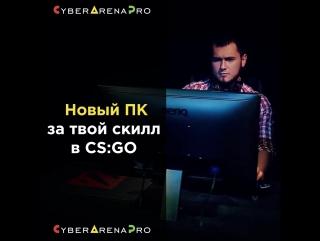 Новый ПК за твой скил в CS-GO https://cyberarena.pro/