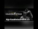 Конкурс Alga KazakhstanPublick 12