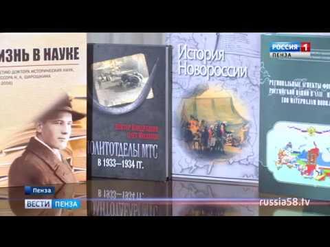 Пензенские историки и краеведы презентовали книги с редкими архивными документами