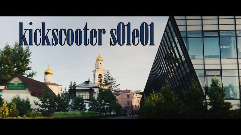 Kickscooter s01e01 cinematic ZIL Staroe Simonovo 4K iPhone7PlusLumaFusionProMovieZhiyunSmooth4