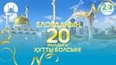 ҚМДБ-ның Астана қаласы бойынша өкілдігі: Елорданың 20 жылдығы құтты болсын! | ummet.kz