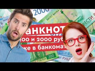 Банкноты 200 и 2000 в банкоматах Альфа-Банка