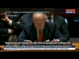 Постпред России при ООН Небензя в пух и прах на дипломатическом языке разгромил все надуманные доводы британцев по делу Скрипаля