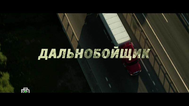 Дальнобойщик (Федюнчик и контрабас) серия 1 из 2 2018