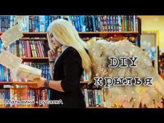 DIY - Крылья из книжных страниц