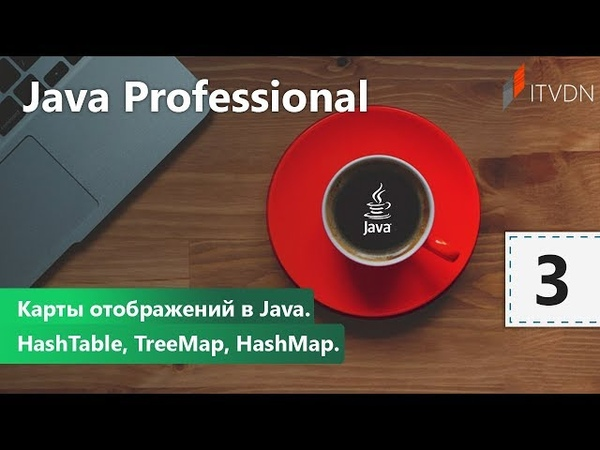 Карты отображений в Java. HashTable, TreeMap, HashMap. Java Professional. Урок 3