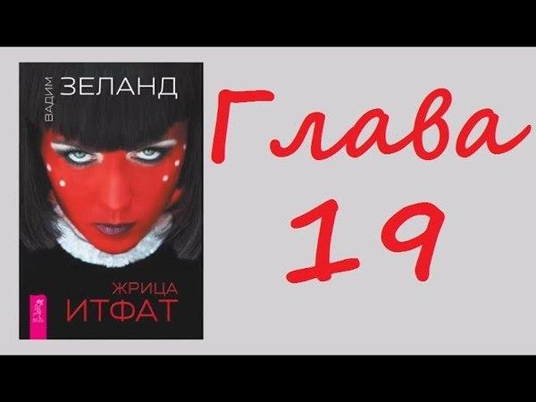 Жрица Итфат. Глава 19. Лохматая зверюга. Вадим Зеланд. Аудиокнига.